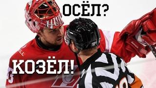 Осёл или козёл Гудачек? Первый раунд плей-офф КХЛ 2019