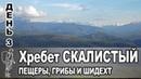 Хребет Скалистый. День 3. Пещера Зубкова, гора Ашаба, гора Шидехт Skalistiy ridge. Day 3