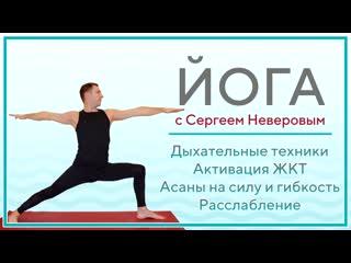 Йога с Сергеем Неверовым