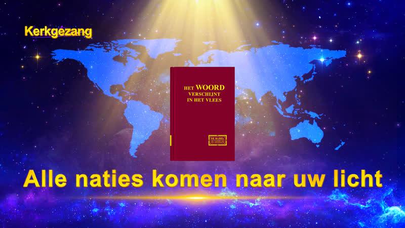 Kerkgezang 'Alle naties komen naar uw licht' (Officiële muziek video)