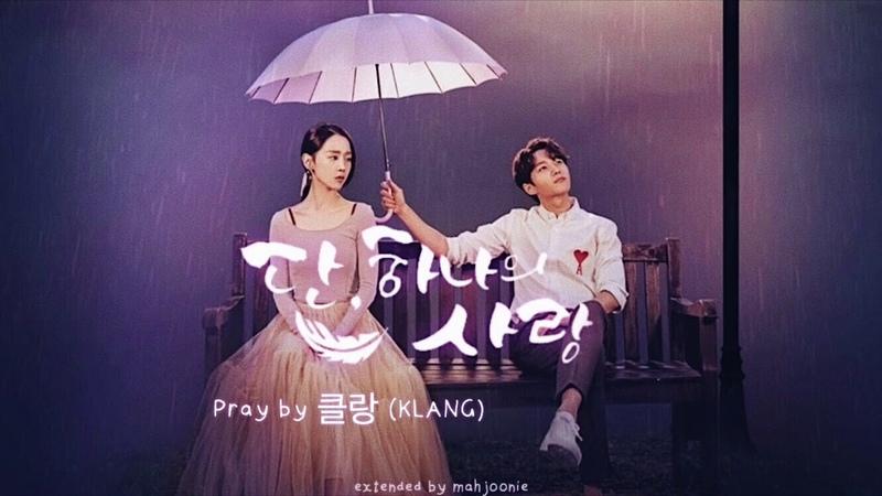 클랑 (KLANG) _ Pray (Angel's Last Mission: Love (단, 하나의 사랑) OST [EXTENDED VERSION]