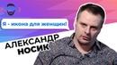 Александр Носик – измены, последствия измен, разница между мужской и женской изменой Мальчишник