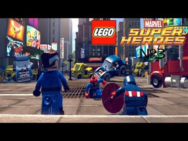 Lego Marvel Super Heroes №3 Мистер фантастик капитан америка и человек паук против доктора осьминога