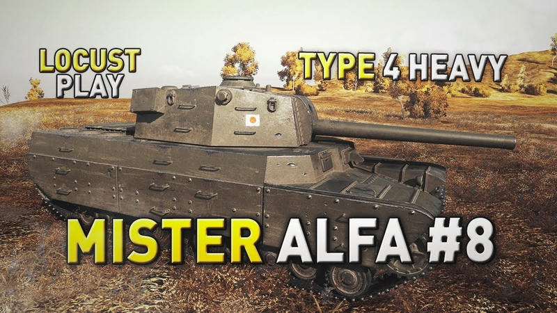 MisterAlfa 8 Type 4 Heavy One Shot T 100 LT