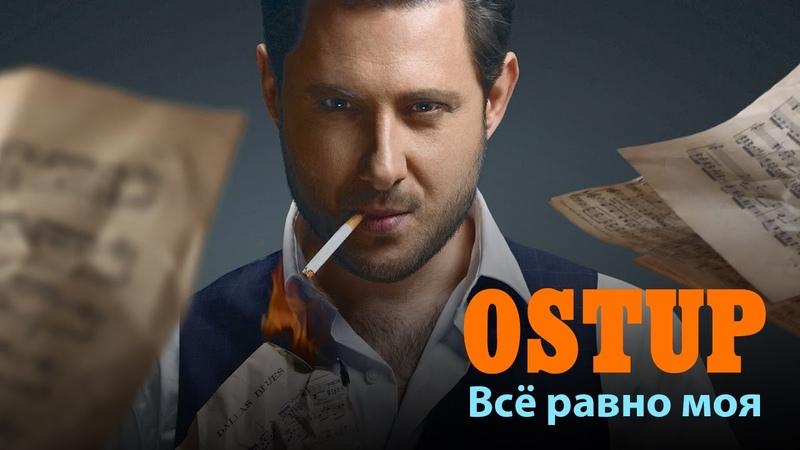 Ost UP - Все равно моя! (Official video) ПРЕМЬЕРА КЛИПА!