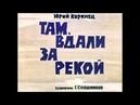 ТАМ, ВДАЛИ ЗА РЕКОЙ (Диафильм, 1967)
