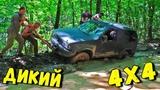 ДИКИЙ OFF ROAD 4x4 OPEL FRONTERA и LAND CRUISER на БОЙКО