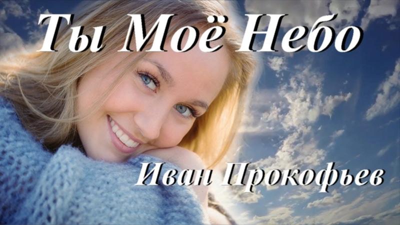 ◄♥►ТЫ МОЁ НЕБО◄♥► Иван Прокофьев