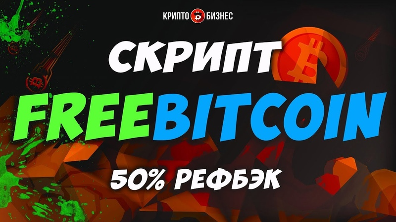50% РЕФБЭК на FreeBitcoin и Скрипт для Multiply BTC