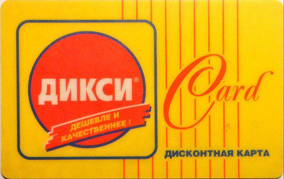 dixy.ru официальный сайт активация карты 2019 года
