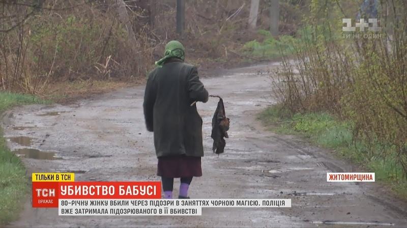 Убив, бо вважав відьмою на Житомирщині чоловік задушив пенсіонерку