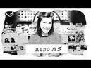 ДЕЛО №5  Ким Валль  - исчезновение с подводной лодки