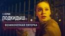 Великолепная Пятерка 1 серия Подкидыш 2019