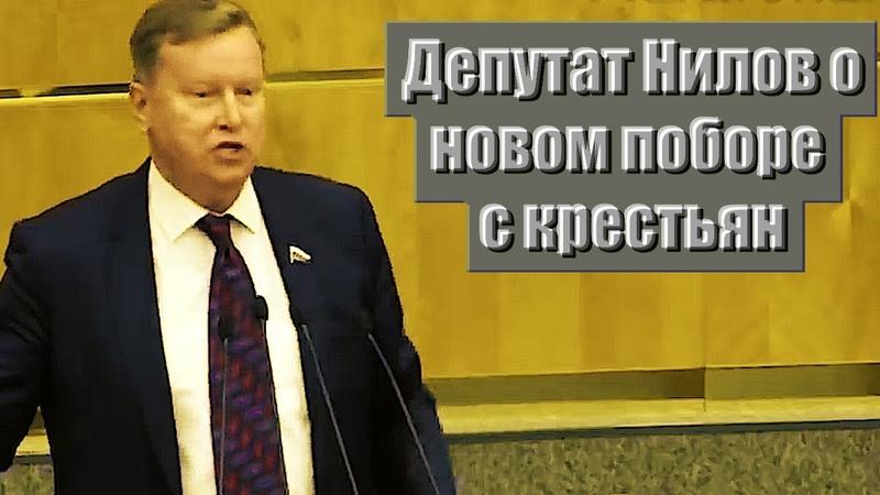 Налог на личные подсобные хозяйства 2019 Депутат Нилов о новом налоге с ЛПХ ML 1