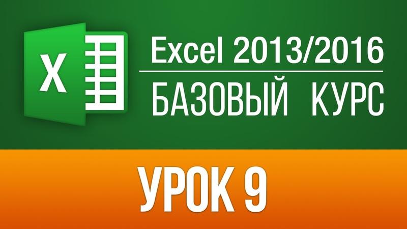 Обучение Excel 2013 2016 Урок 9