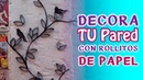 ✿ Decora tu Pared con Rollitos de Papel ❤