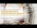 Мария Гриднева Откуда берутся и куда исчезают деньги 19 06 2019 19 00 мск