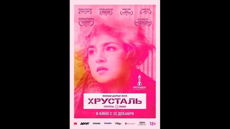 Хрусталь Русский Трейлер в HD
