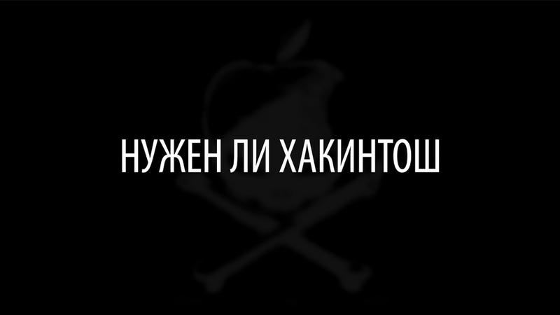 Нужен ли Хакинтош/Бизон