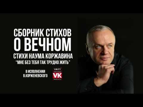 Стих Наума Коржавина Мне без тебя так трудно жить в исполнении Виктора Корженевского