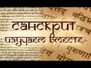 Как Индия говорила на руСком языке