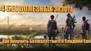 The Division 2 Как получить Безжалостного и Сладкий Сон Самое бесполезное оружие в игре...
