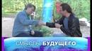 СМЫСЛЫ БУДУЩЕГО Олег Верещагин на форуме Наше Пространство