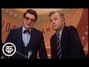 Кинопанораме - 20 лет. А.Ширвиндт и М.Державин Где вы сейчас не снимаетесь ... 1982