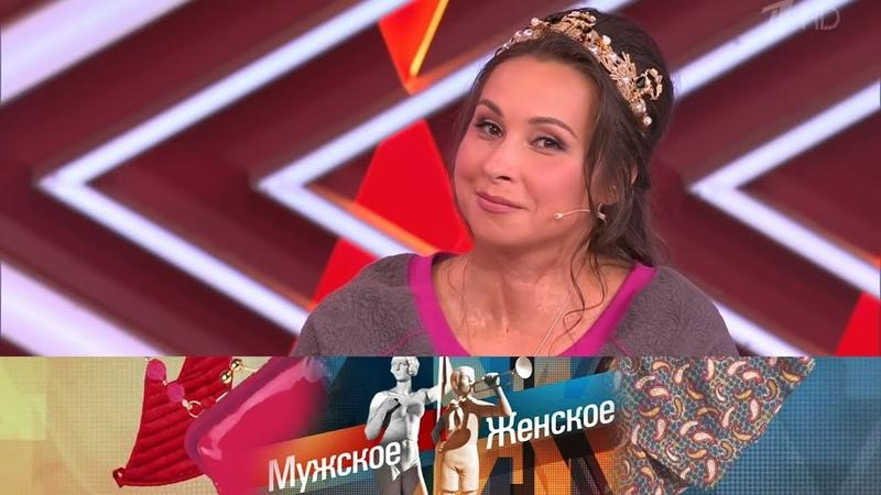 Мужское Женское - С правом на жизнь. Выпуск от 09.11.2018