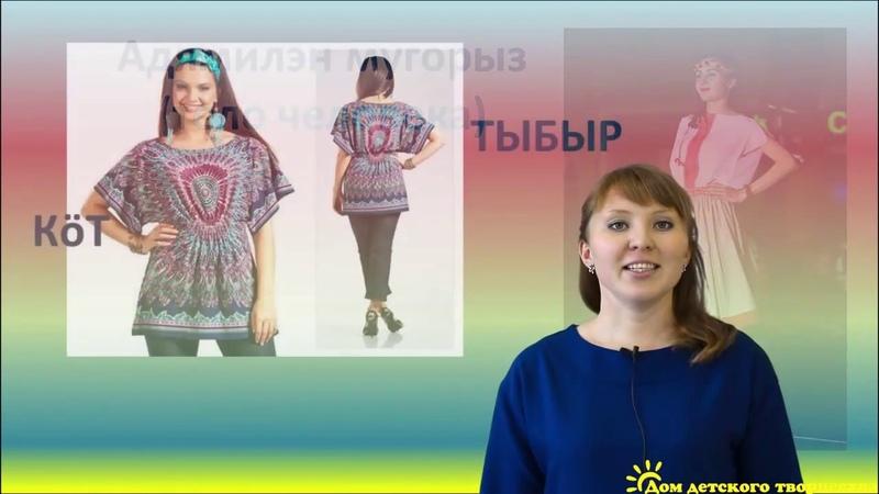 Видеоурок Тело человека на Удмуртском языке - Урок 14