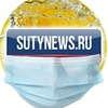 Sutynews.ru: новости города Балаково | Суть