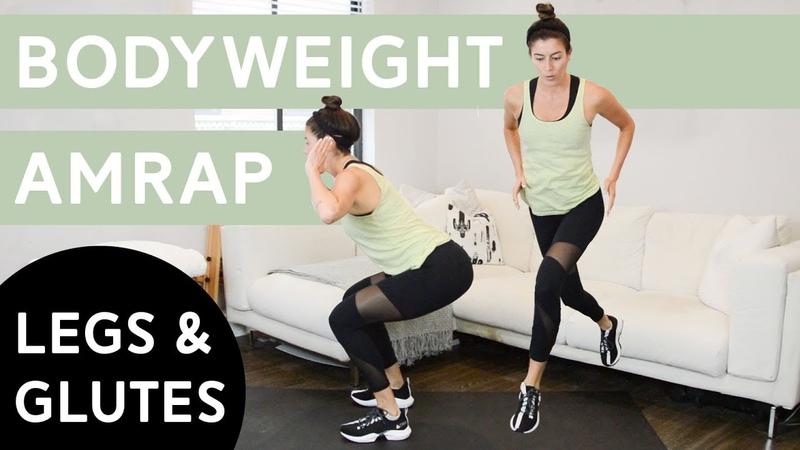 Nicole Pearce - Lower Body Bodyweight AMRAP Workout   Интервальная тренировка для бедер и ягодиц для похудения