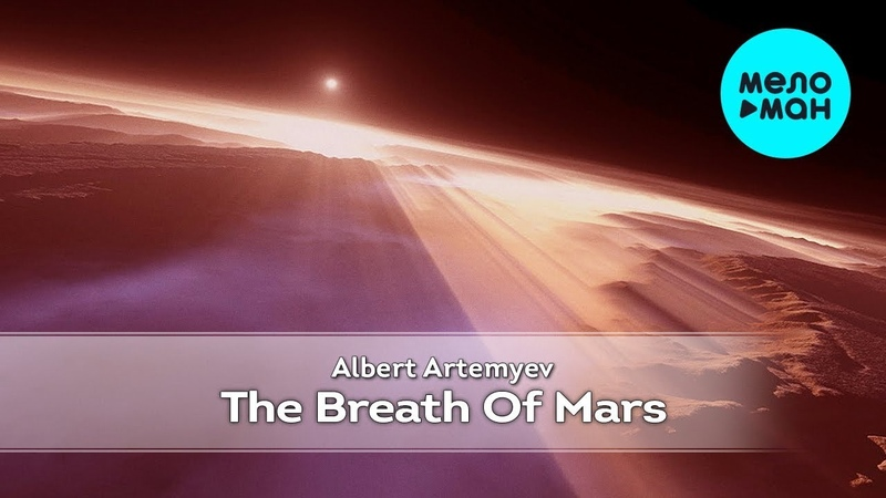 Albert Artemyev - The Breath Of Mars (Альбом 2012)
