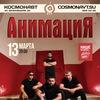 АнимациЯ   13 марта   Космонавт