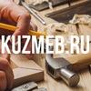 Кузмеб.ру - Вся мебель Кузнецка и Пензы