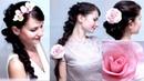 2 прически с плетением косы на средние и длинные волосы / 2 beautiful hairstyle medium and long hair