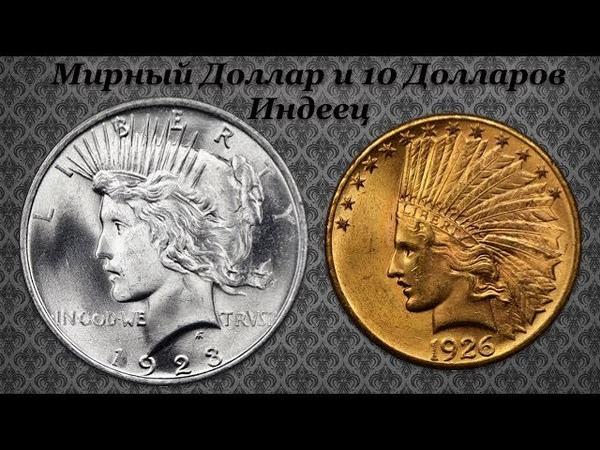 Нумизматическая Коллекция 119 - Доллар Мира 1923 и 10 Долларов Индеец 1926