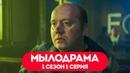 Мылодрама. 1 сезон 1 серия. Без цензуры 18