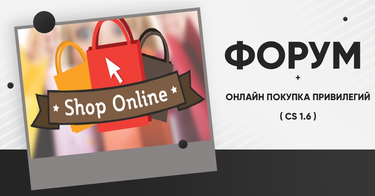 Форум + онлайн покупка привилегий ( CS 1.6 )