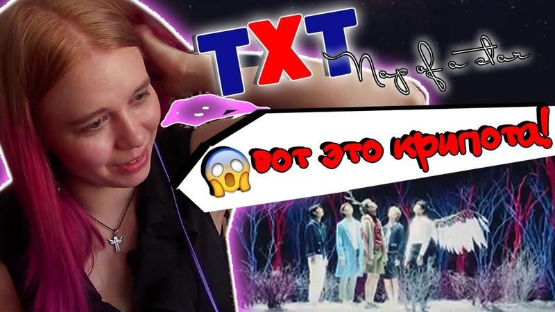 СТРАШНЫЕ СКАЗКИ от TXT и BIGHIT!! TXT - Nap of a star MV Reaction