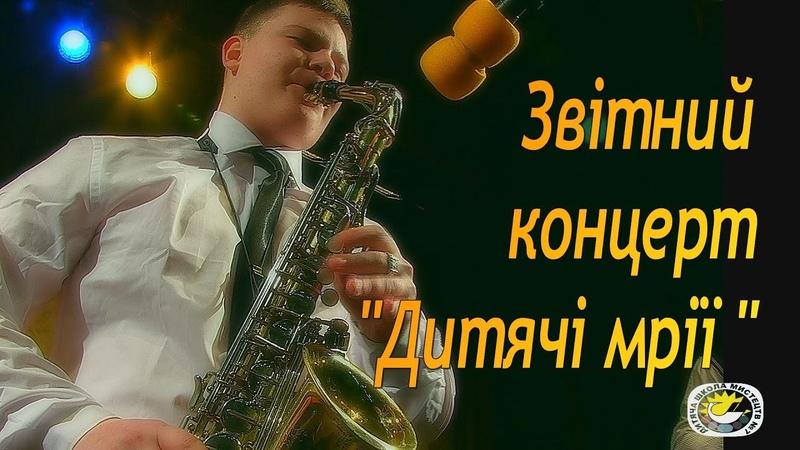 ХАРКІВСЬКА ДИТЯЧА ШКОЛА МИСТЕЦТВ №7 Звітний концерт Дитячі мрії 2019
