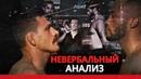 Невербальный Анализ Рафаэль Дос Аньос vs Леон Эдвардс UFC