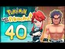 ЛОРЕЛЕЙ и БРУНО ЭЛИТНАЯ ЧЕТВЕРКА - Pokemon Lets Go, Pikachu 40 - Прохождение ПОКЕМОНЫ