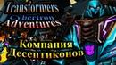 Трансформеры Приключения на Кибертроне Cybertron Adventures часть 9 Компания Десептиконов