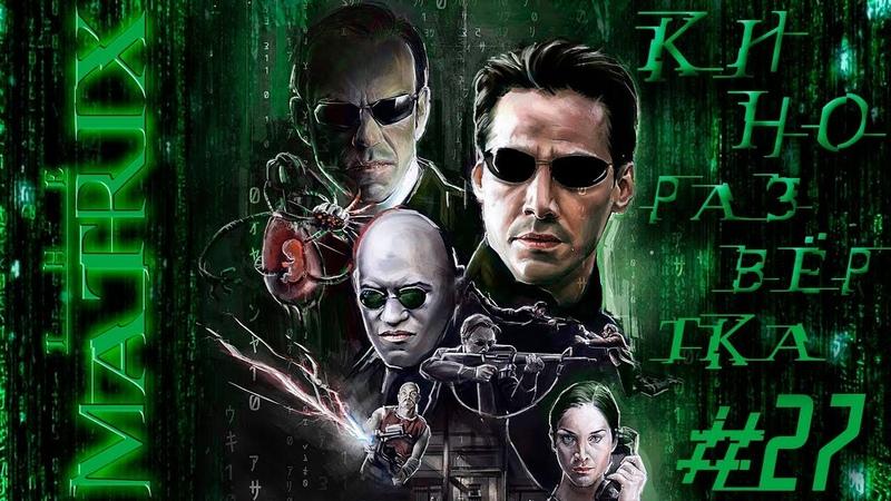 КР27 🎥 Матрица / MATRIX (1999) [История создания] ОБЗОР, Эффект Bullet Time, Биография Вачовски