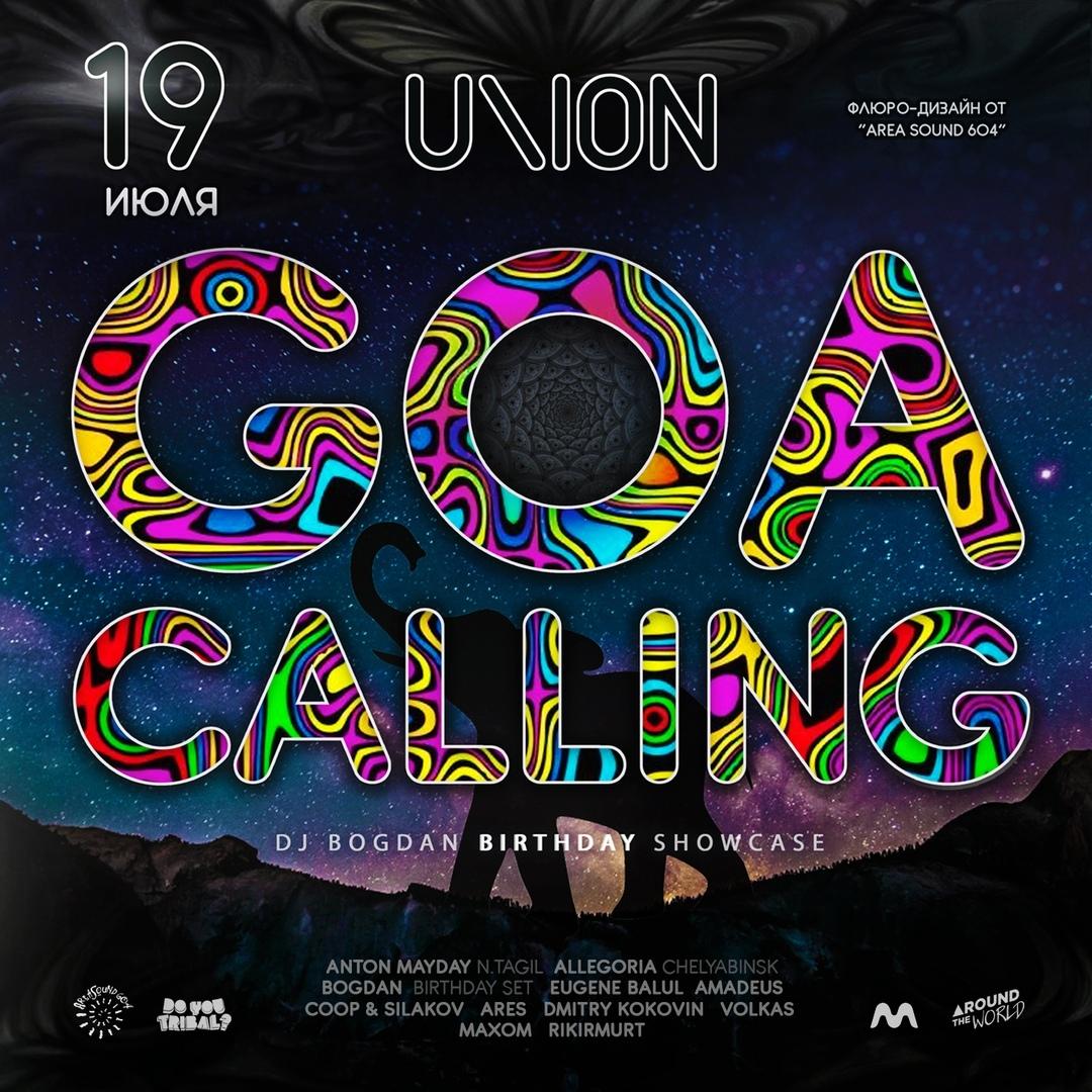 Афиша Екатеринбург 19.07 GOA CALLING UNION Club