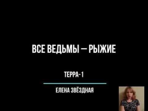 Все ведьмы – рыжие (Терра-1) Елена Звёздная