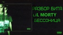 Lil Morty - Бессоница | Разбор бита