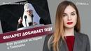 Филарет добивает ПЦУ Как рушится история с Томосом ЯсноПонятно 192 by Олеся Медведева