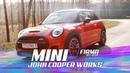 Тест-драйв MINI Cooper John Cooper Works JCW 2019 Злой малыш!